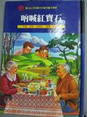 【書寶二手書T1/兒童文學_OKP】吶喊紅寶石_莎朗‧克里奇