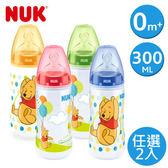 德國NUK-迪士尼寬口徑PP奶瓶300ml-附1號中圓洞矽膠奶嘴0m+(兩入顏色隨機出貨)