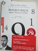 【書寶二手書T7/心理_HS3】如何讓馬飛起來-物聯網之父創新與思考的9種態度_凱文.艾希頓