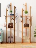 楠竹掛衣架創意落地衣帽架簡約現代掛鉤衣服架子晾衣架置物架臥室  印象家品