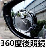 矮胖老闆 360度汽機車盲點後照鏡 廣角 防死角盲點 超車防碰撞 倒車鏡  安全凸鏡【A10】
