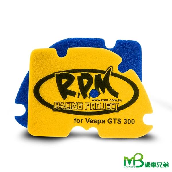機車兄弟【RPM VESPA GTS300 空氣濾清器  】