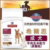 *KING WANG*希爾思《成犬羊肉及米配方(原顆粒)》3kg【1114HG】