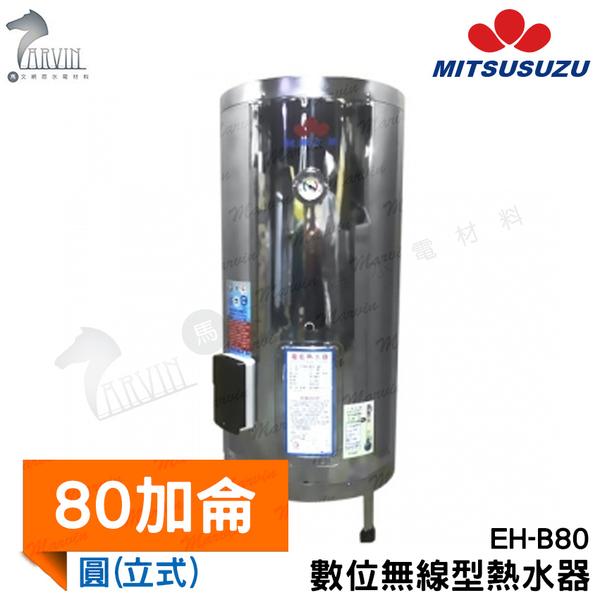 《鍵順三菱》EH-B80JV 80加侖 立式 數位無線型 貯備型電熱水器 全系列產品符合能源效率標準