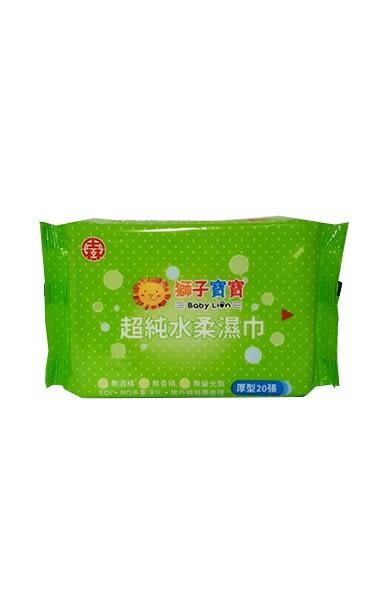 獅子寶寶 超純水柔濕巾 厚型20抽 / 濕紙巾 濕巾 純水 柔濕巾