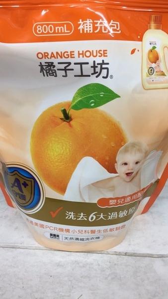 橘子工坊 嬰兒洗衣精補充包 800ml/包*24包期限2021年10月份~