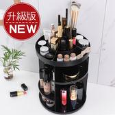 桌面化妝品收納盒塑料創意韓國化妝品收納架家用梳妝台旋轉化妝盒滿598元立享89折
