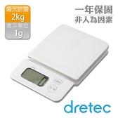 【dretec】「新水晶」觸碰式電子料理秤2kg-白色