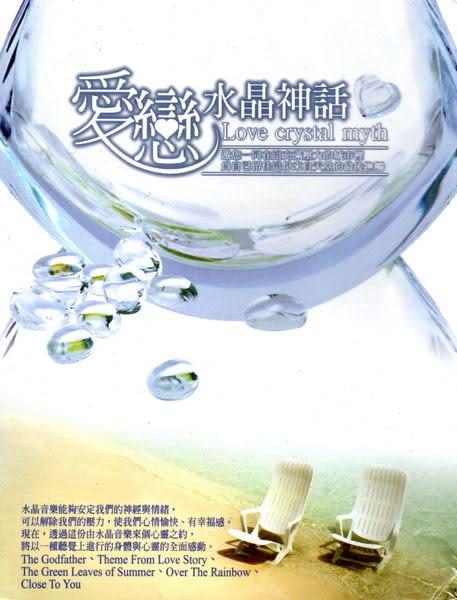 【停看聽音響唱片】【CD】愛戀水晶神話 10CD