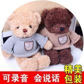 能錄音會說話泰迪熊毛絨玩具小熊娃娃公仔畢業兒童節創意生日禮物 【中秋搶先購】