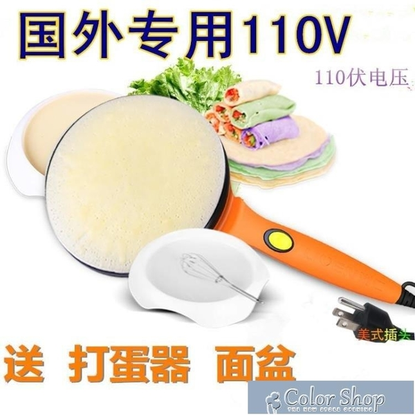 110V伏利仁電餅鐺美國日本加拿大臺灣小家電春捲皮蛋糕皮薄餅機 快速出貨 YYP