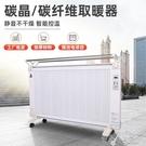 取暖器 煤改電碳纖維電暖器 壁掛式電暖氣...