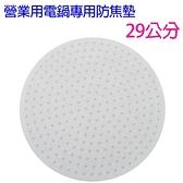 【南紡購物中心】營業用電鍋防焦墊29公分(大)