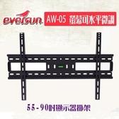 【海洋視界EVERSUN AW-05】(55-90吋) 液晶電視掛架 固定型通用壁掛架 萬用型電視機掛架 觸控電視掛架
