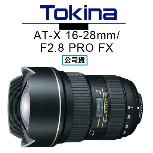 3C LiFe TOKINA AT-X 16-28mm F2.8 PRO FX 鏡頭 正成公司貨