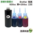 【含稅免運】Brother 500cc黑+250cc三彩 連續供墨 奈米寫真 填充墨水