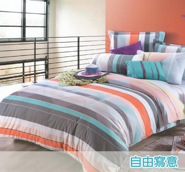 ☆雙人薄床包兩用被四件組☆100%精梳純棉 5x6.2尺 加高35CM《自由寫意》