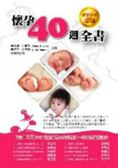 (二手書)懷孕40週全書