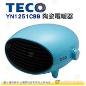 東元 TECO YN1251CBB 陶瓷電暖器 公司貨 PTC陶瓷 溫度保險絲 溫控器 安全保護裝置