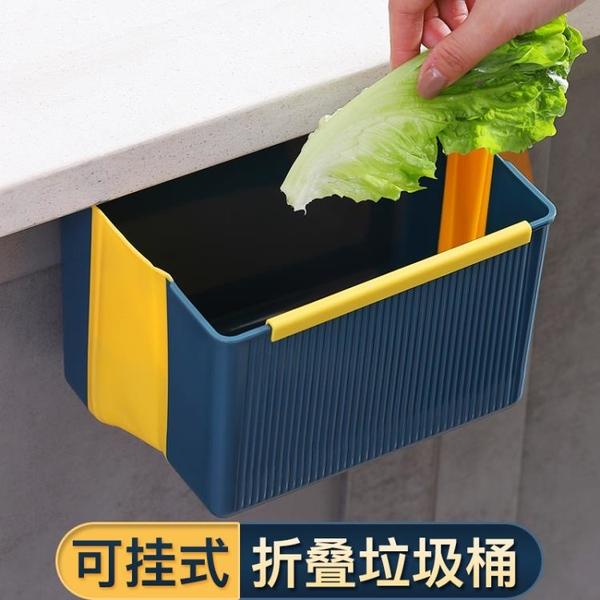 廚房垃圾桶掛壁式櫥櫃門專用分類垃圾桶硅膠可摺疊大號收納桶紙簍 「韓美e站」