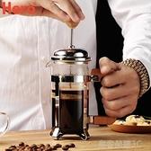 法壓壺 法壓濾壺不銹鋼咖啡壺家用法式沖茶壺器咖啡濾壓壺玻璃過濾杯 免運