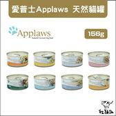 Applaws愛普士〔貓罐,8種口味,大罐,156g〕(單罐)