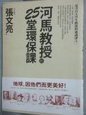 【書寶二手書T6/科學_HKU】河馬教授的25堂環保課_張文亮
