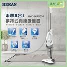禾聯 HERAN HVC-60AB010 三合一 手持吸塵器 直立式手持吸塵器 可拆式HEPA水洗濾網 環保耐用