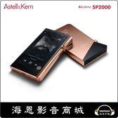 【海恩數位】韓國 Astell&Kern A&ultima SP2000 新一代旗艦機皇 Hi-Fi無損音樂播放器 copper 銅