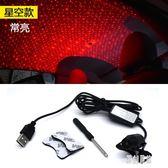 汽車星空頂改裝USB車內手扶箱流星空燈滿天星氛圍投影裝飾燈汽車KTV氛圍燈LXY3386【原創風館】