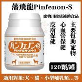 *WANG*【免運】《藩飛龍Pineon-S》寵物用健康補助食品-120顆
