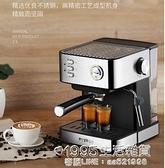 泡茶機 咖啡機家用小型全半自動意式商用蒸汽打奶泡 1995生活雜貨NMS