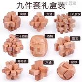 孔明鎖魯班鎖全套裝九連環益智力玩具燒腦玄機盒成年老人解鎖YYJ【618特惠】