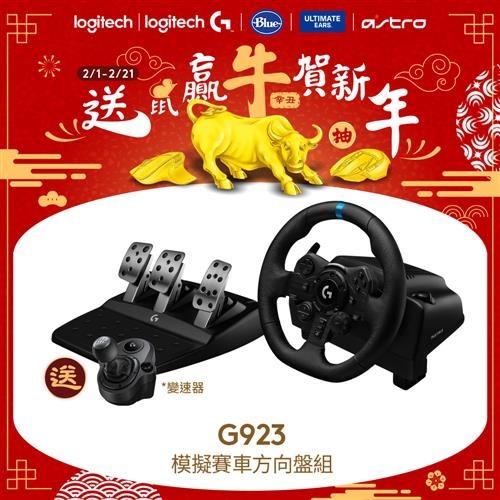 【贈Shifter 變速器】Logitech 羅技G923模擬賽車方向盤
