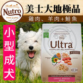 【培菓平價寵物網】美士大地極品》小型成犬優質配方(雞肉、羊肉+鮭魚)15lbs/6.8kg