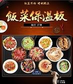 保溫板熱菜板暖菜板家用智慧方形多功能餐桌加熱暖菜墊220v  【喜慶新年】