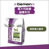 Gemon啟蒙〔絕育貓,火雞肉,20kg〕