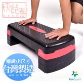 Fun Sport快節奏-階梯踏板(三段高度)(韻律舞踏板/階梯舞/有氧高低衝擊)