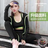 瑜伽服夏季健身服五件套運動套裝女健身房跑步服上衣背心褲子速幹全館免運