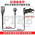 DUAL POWER《全系列S.K.M1.M2》無線電對講機專用 專業高品質耳機麥克風