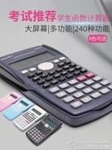 得力科學計算器多功能學生用函數計算機  【快速出貨】
