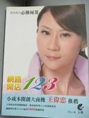 【書寶二手書T2/行銷_PFR】網路開店123-小成本開創大商機2011_安晨妤