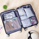 ✭米菈生活館✭【Z122】印花旅行收納七件套整理 登機 分類 拉鍊 網袋束口袋 內衣 平口袋 鞋子