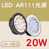 LED AR111光源 20W18燈珠 全電壓 用於軌道燈 吸頂燈 崁燈 投射燈 【奇亮科技】含稅