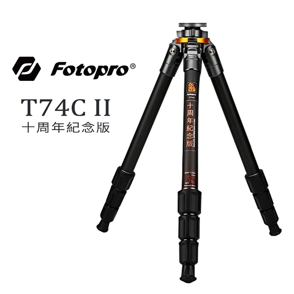 黑熊館 FOTOPRO FOTOPRO T-74C II 皇家系列頂級碳纖維腳架 十周年紀念版 限量30組 錄影三腳架