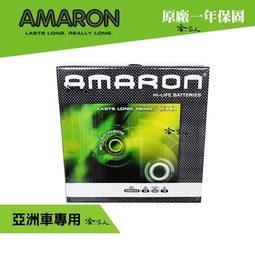 【 Amaron 】55B24L NS65 附發票 汽車愛馬龍 電瓶 電池 免保養 65B24L 愛馬龍 哈家人