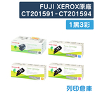 原廠碳粉匣 FUJI XEROX 1黑3彩優惠組 CT201591/CT201592/CT201593/CT201594 (2K/1.4K)/CP205/適用 富士全錄 CM205b/CM205f