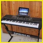 美科MK電子琴61鍵成人兒童初學入門智能電子琴教學琴實惠款