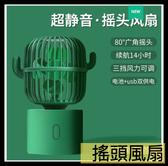 【萌萌噠】仙人掌迷你搖頭小風扇 創意盆栽電扇 三擋風力 低噪音 可自動搖頭 USB充電 輕巧便攜