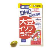 DHC大豆精華(大豆異黃酮) ◆86小舖 ◆